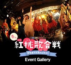 春の紅桃歌合戦~ひなまつりスペシャル~  Event Gallery 公開