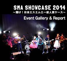 「SMA SHOWCASE 2014 ~輝け!日本エスエムエー新人賞ケース~」 Event Gallery & Report