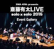 SMA 40th presents斎藤有太LIVE solo × solo 2015 Event Gallery 公開