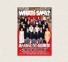 SMA40周年記念 スペシャル・ブックWHAT'S SMA