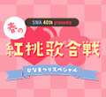 <span>SMA40th presents</span> 春の紅桃歌合戦~ひなまつりスペシャル~