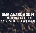 SMA AWARDS 2014<span>〜輝く!日本エスエムエー大賞〜</span>