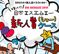 <span>SMA SHOWCASE 2014</span>~輝け!日本エスエムエー新人賞ケース~