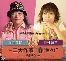 SMA40th presents 白井良明×川村結花 ~二大作家、春(色々)を唄う~