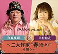 SMA40th presents 白井良明×川村結花 <span>~二大作家、春(色々)を唄う~</span>
