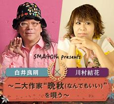 SMA40th presents 白井良明×川村結花  ~二大作家 晩秋(なんでもいい) を唄う~