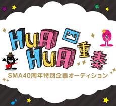 SMA40th特別企画オーディションHuAHuA 四重奏