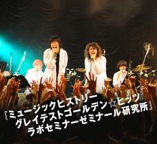 『ミュージックヒストリー グレイテストゴールデン☆ヒッツ ラボセミナーゼミナール研究所』
