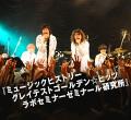 <span>『ミュージックヒストリー グレイテストゴールデン☆ヒッツ ラボセミナーゼミナール研究所』</span>