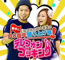 SMA40th Presents 「上中丈弥と田中美里の勝手に40周年盛り上げ隊!~テレフォンブッキング~」