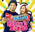 <span>SMA40th Presents 「上中丈弥と田中美里の勝手に40周年盛り上げ隊!~テレフォンブッキング~」</span>