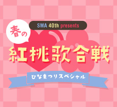 SMA40th presents 春の紅桃歌合戦~ひなまつりスペシャル~