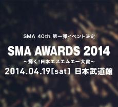 SMA AWARDS 2014〜輝く!日本エスエムエー大賞〜