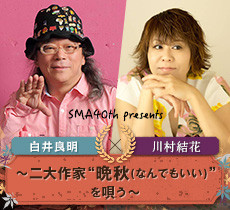 SMA40th presents 白井良明×川村結花  ~二大作家