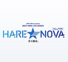NEXT NEW LIVE SERIES HARENOVA [ハレノヴァ]