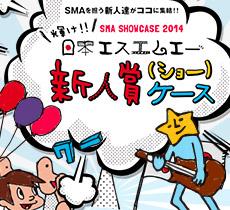 SMA SHOWCASE 2014~輝け!日本エスエムエー新人賞ケース~